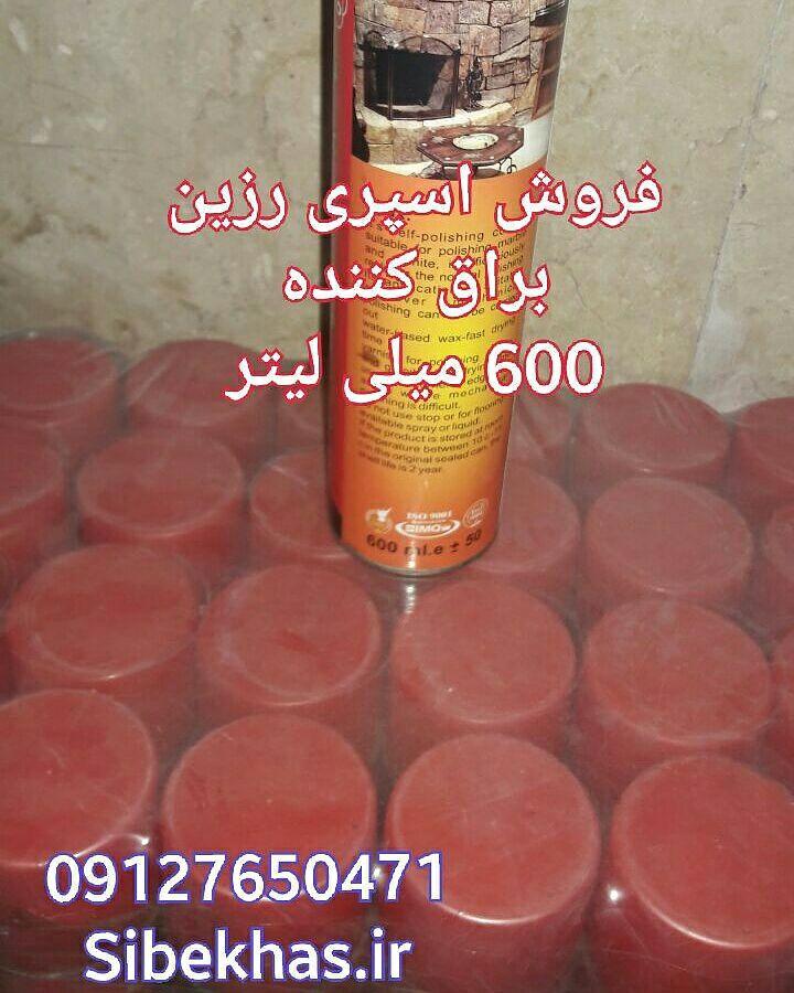 اسپری رزین براق کننده نانویی (۶۰۰ml)